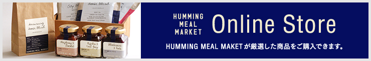 HUMMING MEAL MARKET Online Store HUMMING MEAL MARKETが厳選した商品をご購入できます。